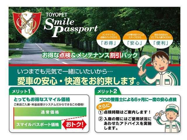 埼玉トヨペットオリジナル点検パック(スマイルパスポート)で愛車の安心・安全ドライブ!!!
