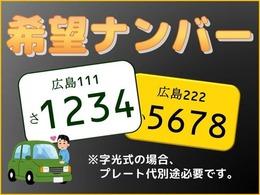 ◆5.日本全国納車対応!車庫証明から希望ナンバー・購入方法(月々ローンなど)を詳細説明致します。まずは、0078-6002-643513までお気軽にお問合わせください。