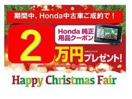 12月のご成約で用品購入クーポン2万円プレゼント♪