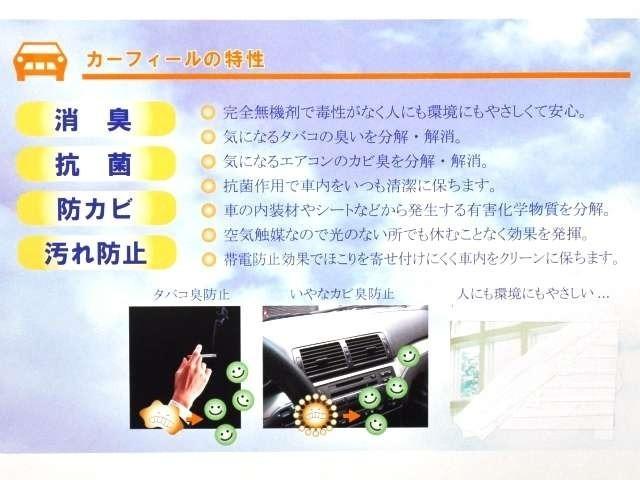 Bプラン画像:カーフィール・空気触媒による新しい発送の除菌消臭。あなたの愛車にぜひ!
