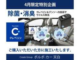 4月にご成約いただいた方限定クーポン☆車載用清浄機+アロマキットのプレゼントに加え、ご納車日までにクレベリン&デンソー製品を使っての除菌・消臭作業を施工させていただきます。