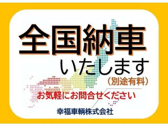 岡山から日本全国へ日本中どこにいても自宅にいながら車が買えます。県外・遠方にお住まいの方でもご対応致します!当社が登録・陸送の手配します!(別途有料)