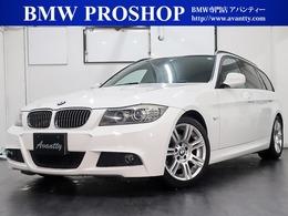 BMW 3シリーズツーリング 320i Mスポーツパッケージ Bカメラ キセノンHライト 純正AW ETC