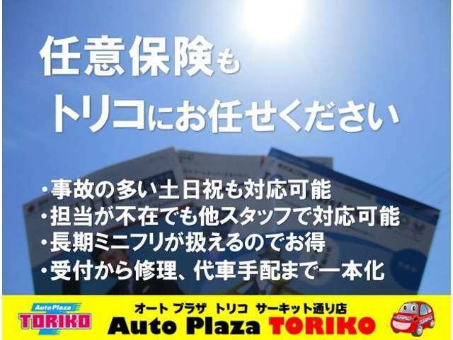 ◆オートプラザトリコにお任せ下さい◆内容の見直し、車両購入時の加入・切り替え、ぜひスタッフまで◆どんな疑問もお気軽にご相談下さい◆