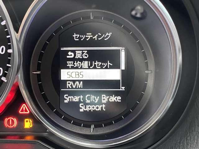 マツダ独自の運転支援機能、スマートシティーブレーキサポート&リアビークルモニタリングシステム搭載!