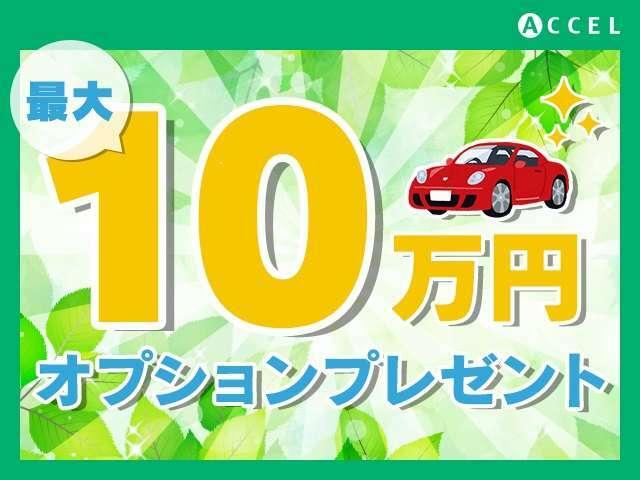 今月ご成約のお客様限定で、最大10万円のオプションをプレゼント!この機会をお見逃しなく!!!
