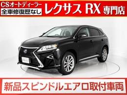 レクサス RXハイブリッド 450h バージョンL 現行Fスポーツ仕様/ワンオーナー/黒本革