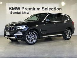 BMW X3 xドライブ20d xライン ディーゼルターボ 4WD 2年保証 ブラックレザー 19インチ