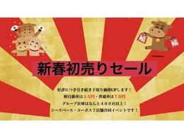 ☆下取りフェア開催中~!☆