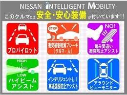 日産認定中古車〈Nissan Intelligent Choice〉走行距離無制限のワイド保証が2年間無料で付いています。