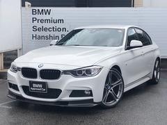 BMW 3シリーズ の中古車 320d Mスポーツ 兵庫県西宮市 238.0万円