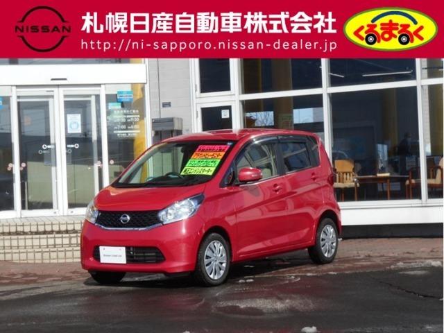当店のデイズをご覧いただき誠に有難う御座います。札幌日産自動車です お問い合わせはお気軽にどうぞ!!