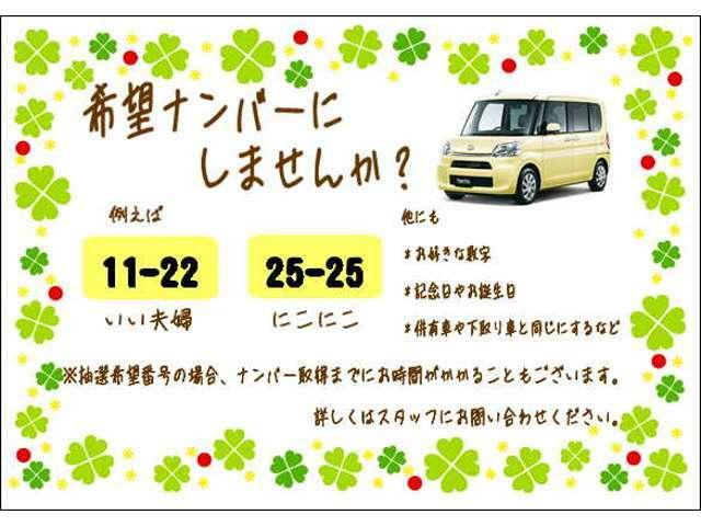 Aプラン画像:☆希望ナンバープラン☆黄色のナンバーや白ナンバーからお選び頂けます☆希望ナンバーで好きな数字を選べます!誕生日や記念日など色々できます!
