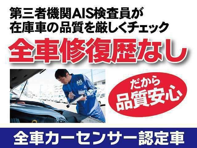 ●車輌全車に自動車鑑定協会(株)AISにて評価、修復歴のないお車のみを取り扱っていますので安心してお買い求めいただけます。