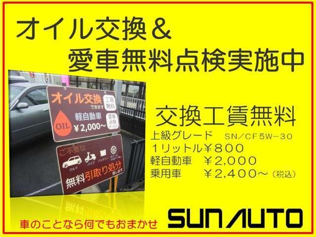 車屋の店長ののんきな一日 http://blog.livedoor.jp/sunauto3/