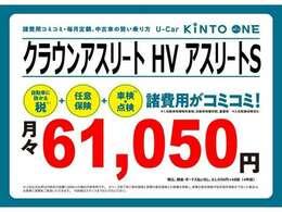 初めて車を買う方、お支払いを少しでも安く抑えたい方には 【U-Car KINTO ONE】 をおすすめします。万が一の事故でも1事故最大負担額5万円で安心です。詳しくはスタッフまで。