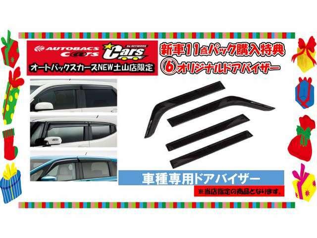 6.オートバックスオリジナルの車種専用設計ドアバイザー♪