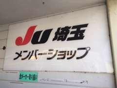 当店は、安心と信頼の『JU埼玉メンバーショップ』です。クルマのことはもちろん、当店蓮見の手綱さばきをご堪能ください!