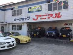アニマルでは、幅広い車種を取り揃えております。中古車の他、、新車、注文販売もしておりますので、お気軽にご相談ください!