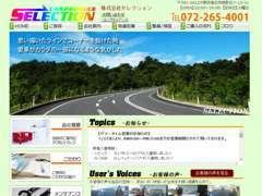 掲載車の他にも多数取り揃えておりますので是非、当社ホームページもご覧下さい。http://www.selection-r.jp/
