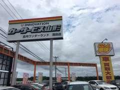 『車 買取大歓迎』の看板です。買取でのご来店も大歓迎です。