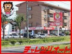 大きなライオンの看板が目印です。くにびき道路沿い洋服の青山松江店さん隣りです。自動車公正取引協議会 正会員。