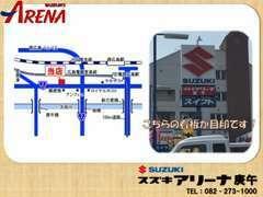 ご来店の場合は五日市ICから車で約10分。西広島バイパス庚午出口からすぐにございます。