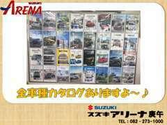 スズキ全車種カタログあります。どれを買おうか迷ってしまうくらいありますのでじっくり悩んで決めてください♪
