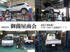 車検整備工場完備!アフターサービス自信あります!!