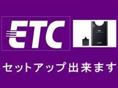 ETC取付・セットアップも出来ます。お気軽にご相談ください。