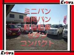 商用バン・軽バン・軽トラックをメインに各種豊富に取り揃えております★展示場にないお車もお探しいたします★