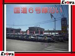 国道6号線沿い!!常磐自動車道「土浦北IC」「千代田石岡IC」よりお車約10分です★常時70台を揃えております。