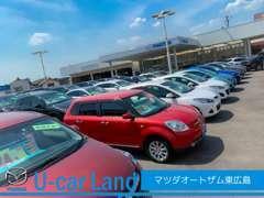 豊富な在庫が常時80台以上!マツダの車だけでなく、他メーカーも取り扱っております!!お気軽にご相談ください!