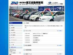 蔵王自動車販売ホームページではイベント内容やお得な情報などを配信していきます☆http://www.zaojidousya.jp/