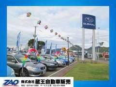 国道13号線 青田交差点の角に位置しております!スバルショップの看板が目印です!