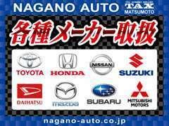 国産全メーカーお取扱いしております。新車も得意です!ぜひ一度ご相談下さい!