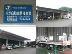 中国運輸局指定整備工場完備です!納車前整備、アフターお任せ下さい♪自社積載車もございます!お車の故障・事故に迅速に対応。