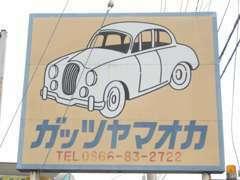この看板が目印です!お車のご購入からアフターフォローまでトータルでサポート致します。お気軽にご来店下さい。