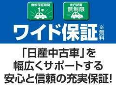 宮崎日産自動車の中古車は安心の保証書付販売。ご購入後も幅広くお客様の愛車をサポート致します。