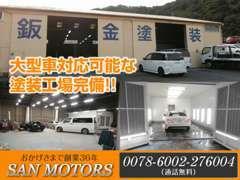 別棟の大型車も入る自慢の板金塗装工場にはフレーム修正機も完備しており、どんな状況にも対応いたします