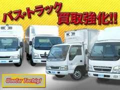当社ではトラック・バスの買取強化中です!どんなものでもお気軽にお問合せ下さい!業販も大歓迎です!