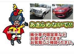 注文販売も行っております。展示場に無い車両も迅速にお探しします。