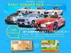 最大10万円オプションプレゼント! ※オンライン相談もお待ちしております!