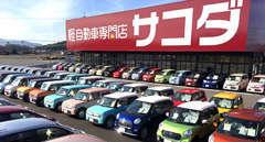 ☆西日本最大級の展示場でたくさんのお車をご覧ください☆