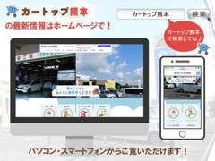 カートップ熊本の最新情報などはHPに♪http://car-top.com/ ぜひご覧ください☆
