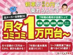 今話題の月々1万円台~新車OK!!ご成約者特典あります☆気になる方はぜひお問い合わせください♪