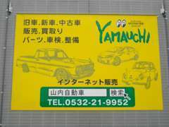 http://www.yamauchi-car.com/ホームページも見てネ☆販売実績やイベント情報も盛りだくさん♪