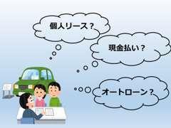 車の買い方も多様化しています。どんな買い方が一番お客様に適しているのかをご提案させていただきます。