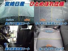 宮崎日産自動車のひとめぼれ仕様車はボディコーティング、室内防臭抗菌コート、ルームクリーニング施工済!