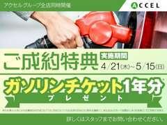 ☆人気オプションから最大10万円分プレゼント!陸送費用無料!特別低金利からお選び頂けます☆